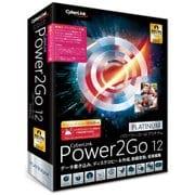 Power2Go 12 Platinum 乗換え・アップグレード版 [パソコンソフト]
