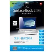 TBF-SFB18FLS [SurfaceBook2(15インチ)用フィルム光沢指紋防止]