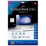 TBF-SFB18FLKBC [SurfaceBook2(15インチ)用フィルムブルーライトカット透明光沢]