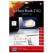 TBF-SFB18FLGPA [SurfaceBook2(15インチ)用フィルムペーパータッチ]