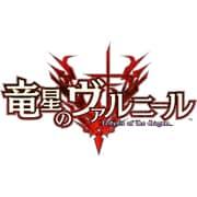 竜星のヴァルニール 限定版 [PS4ソフト]