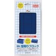 VM004 [Mr.型取りブロック]