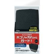 Switch用 スマートホコリカバー ブラック
