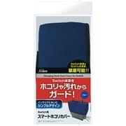 Switch用 スマートホコリカバー ブルー
