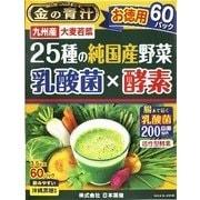 金の青汁25種野菜 60包