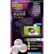 EPVM-SOAX60-AFP [マスターGフィルム ソニー AX60 AX45 AX55 AX40 用保護フィルム]