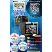 KLPM-GPH [マスターGフィルム GoPro HERO/GoPro HERO6/GoPro HERO5用保護フィルム]