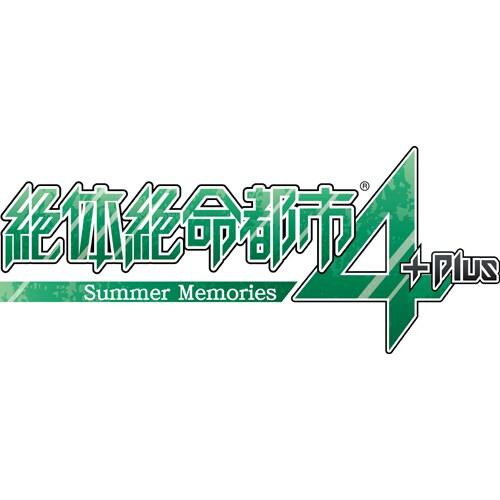 絶体絶命都市4Plus -Summer Memories- [PS4ソフト]