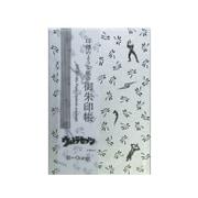 ウルトラセブン 御朱印帳 勝ち虫/銀 [キャラクターグッズ]