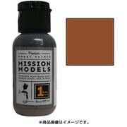 MMP-002 [ミッションモデルズペイント ブラウン]