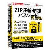 ZIP圧縮・解凍パスワード プレミアム [パソコンソフト]