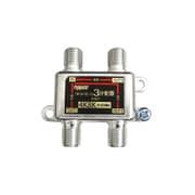 FZ-SAT3 [アンテナ分配器 4K8K放送対応 全端子電流通過型 ダイカスト3分配器]