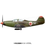 EDU11118 [1/48 P-39 エアコブラ「ベラ」 デュアルコンボ リミテッドエディション 2020年1月再生産]