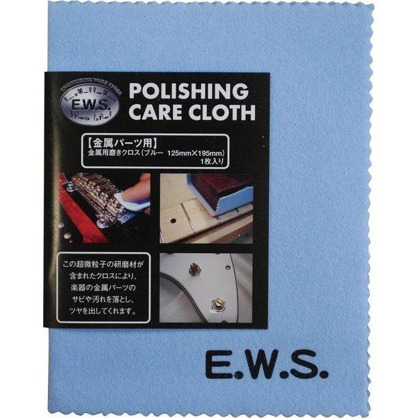 POLISHING CARE CLOTH 金属用 [楽器メンテナンスクロス]