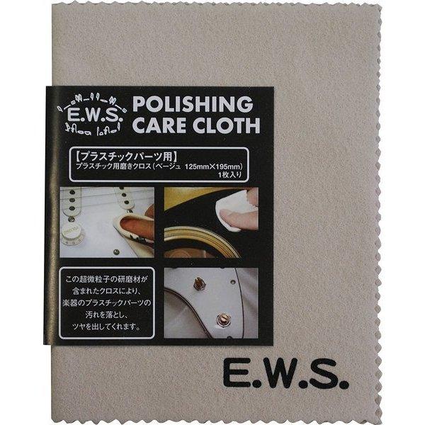 POLISHING CARE CLOTH プラスチック用 [楽器メンテナンスクロス]