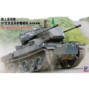 G46 陸自・87式自走高射機関砲 高射教導隊 [1/35 グランドフォースシリーズ]