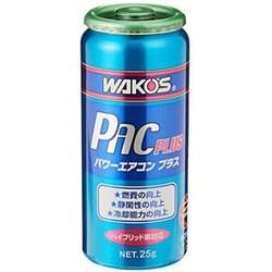 A052 [パワーエアコン プラス 25g カーエアコン用潤滑添加剤]