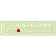 3458 [ステッカー「ドライブレコーダー作動中」 サイズ大 167mm×45mm×0.5mm]