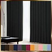 アラカルト 1級遮光カーテン ピュアブラック 幅100×丈200cm 2枚組