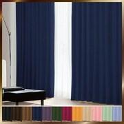 アラカルト 1級遮光カーテン ロイヤルブルー 幅100×丈190cm 2枚組