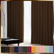 アラカルト 1級遮光カーテン ビターチョコレート 幅100×丈90cm 2枚組