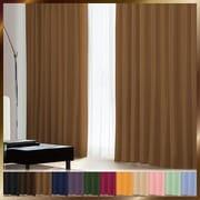 アラカルト 1級遮光カーテン ミルクチョコレート 幅100×丈200cm 2枚組