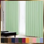 アラカルト 1級遮光カーテン パステルグリーン 幅100×丈110cm 2枚組