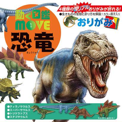 36501 [動く図鑑MOVE 恐竜おりがみ 15×15cm]