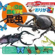 36502 [動く図鑑MOVE 昆虫おりがみ 15×15cm]