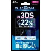 SASP-0460 [3DS用 ブルーライトカットフィルター]