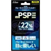SASP-0462 [PSP用 ブルーライトカットフィルター]