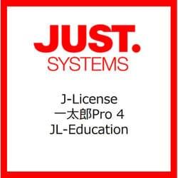一太郎Pro 4 JL-Education [ライセンスソフト]