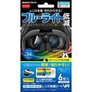 PSVR用 ブルーライトカットレンズ保護シートVR