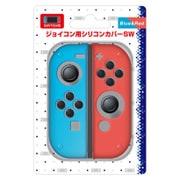 Switchジョイコン用 シリコンカバーSW ブルー&レッド