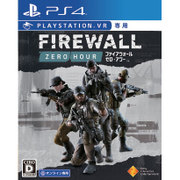 Firewall Zero Hour(ファイアウォール ゼロ アワー) [PS4 PlayStation VR専用ソフト]