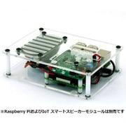 KP-SB612 [IoT スマートスピーカーモジュール用アクリルベース]