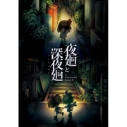 夜廻と深夜廻 for Nintendo Switch [Nintendo Switchソフト]