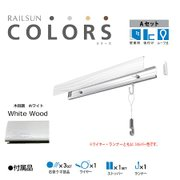 RC65A-1 [RAILSUN Colors Aセット 65cm ホワイト]