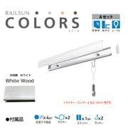 RC100A-1 [RAILSUN Colors Aセット 100cm ホワイト]