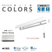 RC65B-1 [RAILSUN Colors Bセット 65cm ホワイト]