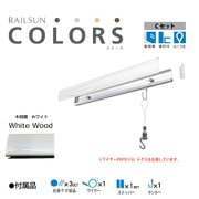 RC65C-1 [RAILSUN Colors Cセット 65cm ホワイト]