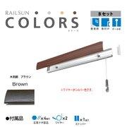 RC100B-2 [RAILSUN Colors Bセット 100cm ブラウン]
