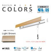 RC100A-3 [RAILSUN Colors Aセット 100cm ライトブラウン]