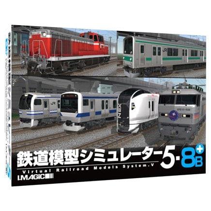 鉄道模型シミュレーター5 -8B+