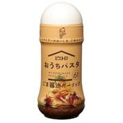 おうちパスタ ごま醤油ガーリック 180ml [パスタソース]