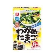 わかめスープ わかめとたまごのスープ(8袋入) 39.2g