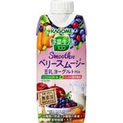 野菜生活100Smoothieベリースムージー豆乳ヨーグルトMix 330ml×12本