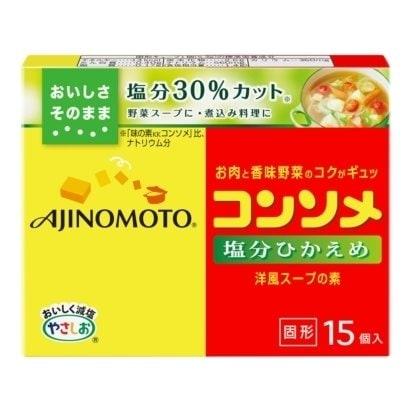 味の素KKコンソメ <塩分ひかえめ>固形15個入 79.5g
