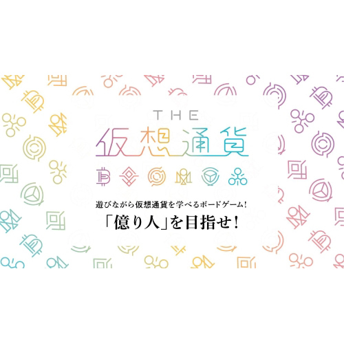 THE仮想通貨 [ボードゲーム]