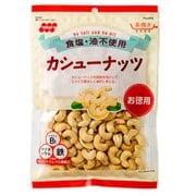 徳用食塩不使用カシューナッツ 160g